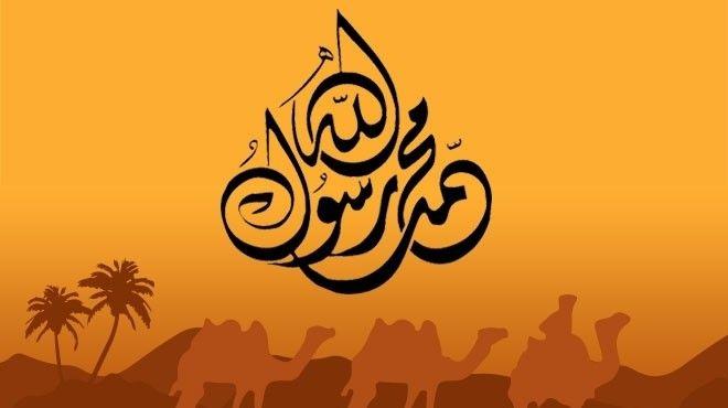 Marabtaa inaad Nabi Muxamad (Calayhi Asalam) ... Riyo ku Aragtid?